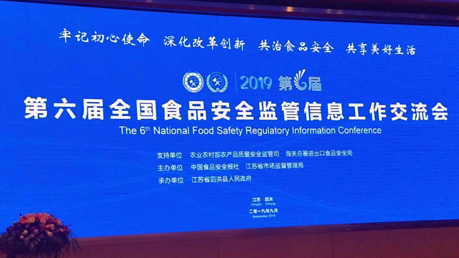 第六届全国食品安全监管信息工作交流会在江苏泗洪召开