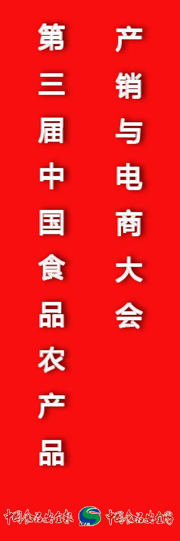 第三屆中國食品農產品產銷與電商大會